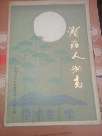 澄海地方志丛书《澄海人物志》