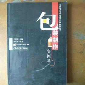 电脑美术与平面设计实例教程丛书:包装制作实例篇