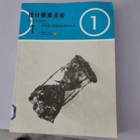 艺术设计课题实验教学丛书1.2.3.4(设计要素点击.从常态到常态.空间游戏.来自自然的形成)合售