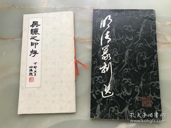 印谱:1《明清篆刻选》1984年上海书画出版社1版1印、窄16开本!!       2《吴让之印存》1981年西泠印社1版1印、窄16开本 ——两书合售!!!