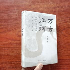 万古江河:中国历史文化的转折与开展(塑封未拆)