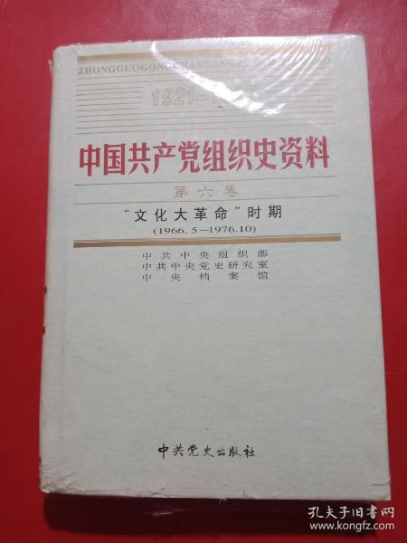 中国共产党组织史资料【第六卷】文化大革命时期
