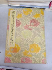 赵体寿春堂标准习字帖