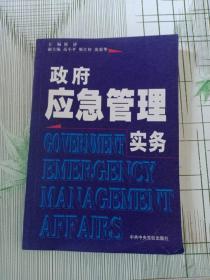 政府应急管理实务