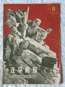 期刊(连环画报) 1975年第9期  人民美术出版