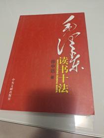 毛泽东读书十法