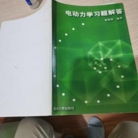 电动力学习题解答