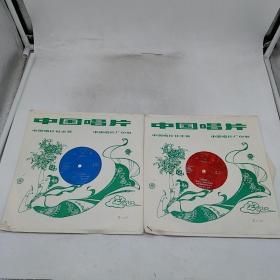 薄膜唱片   越剧  血手印    2片装