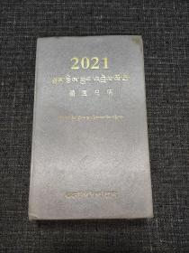 2021 藏医日历