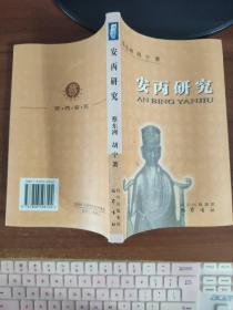 安丙研究  蔡东洲、胡宁  著 巴蜀书社