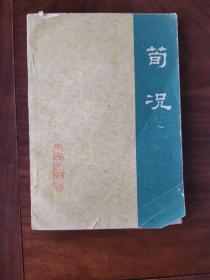 荀况(75年1版1印)