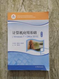 计算机应用基础(Windows7+Office2010第4版)
