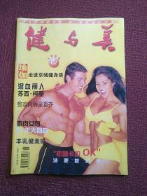 健与美1999 12