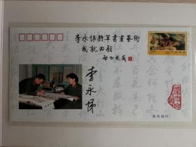 开国将军李永悌书画艺术回顾纪念邮折,签名封一枚,纪念张一枚