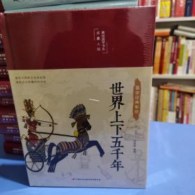 世界上下五千年 布面精装 白话文 彩图珍藏版 美绘国学书系 国学经典名著书籍 中小学生课外阅读书籍