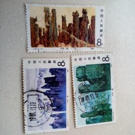 T64石林邮票3枚(成交有纪念张赠送)信销票
