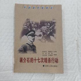 蒋介石的十七次暗杀行动