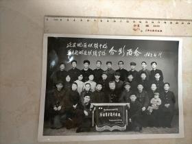 延安地区供销干校,晋东南地区供销学校,合影留念1983.4.11