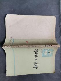 湖南历史资料(1981.1 总第十三辑)