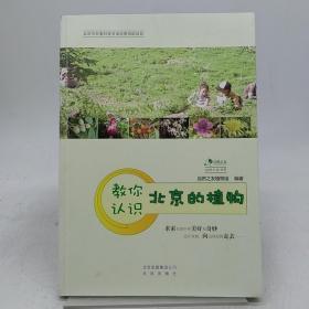 自然之友书系:教你认识北京的植物
