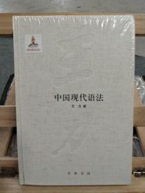 中国现代语法(精)