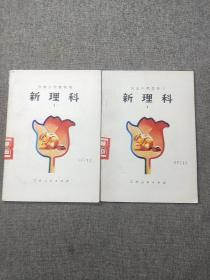 新理科【日本小学教科书】 无写划