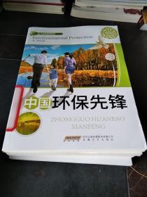 人与环境知识丛书:中国环保先锋,日常节能环保并不难。中国民间环保组织。 世界环保组织。绿 色未来与生活习惯。