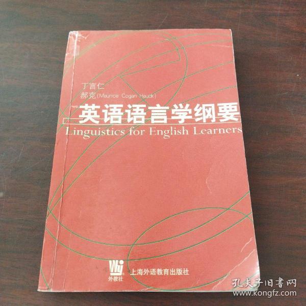 英语语言学纲要