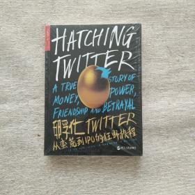 孵化Twitter:从蛮荒到IPO的狂野旅程(全新未开封),