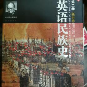 英语民族史(全四册)