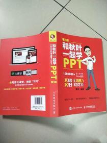 和秋叶一起学PPT 第3版   原版内页干净
