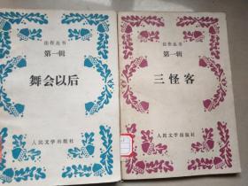 佳作丛书  第1辑(三怪客,舞会之后)两册合售