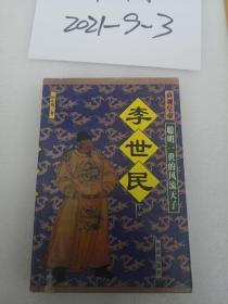 贞观皇帝李世民:长篇历史小说(下册)