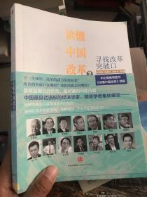读懂中国改革2::寻找改革突破口