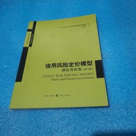 高级金融学译丛:信用风险定价模型:理论与实务(第二版)