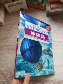 凡尔纳科幻名著 神秘岛 第3卷