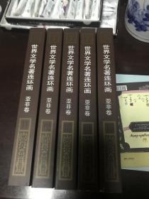 世界文学名著连环画亚非卷 全五册