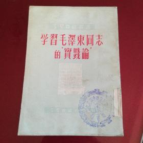 学习毛泽东同志的实践论