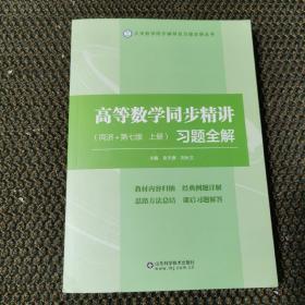 高等数学同步精讲   同济 第七版  上册 习题全解