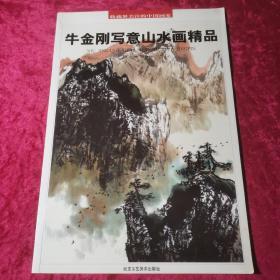 收藏界关注的中国画家 牛金刚写意山水画精品