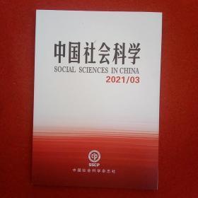 中国社会科学2021年第3期