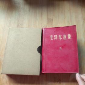 毛泽东选集一卷本  带盒