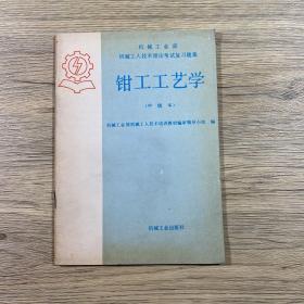 钳工工艺学(中级本)1984年一版一印