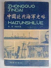 中国近代海军史略