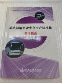 交通运输企业安全生产标准化考评丛书:道路运输企业安全生产标准化考评指南