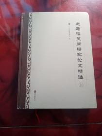 走马楼吴简研究论文精选