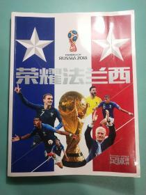 荣耀法兰西(2018世界杯纪念画册)