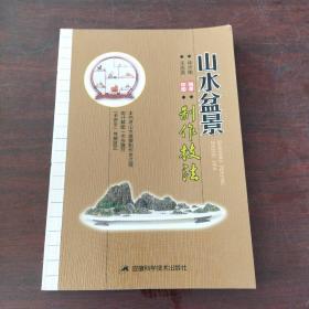 山水盆景制作技法(修订版)