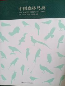 中国森林鸟类