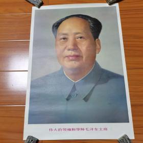 毛主席标准像。文革作品。